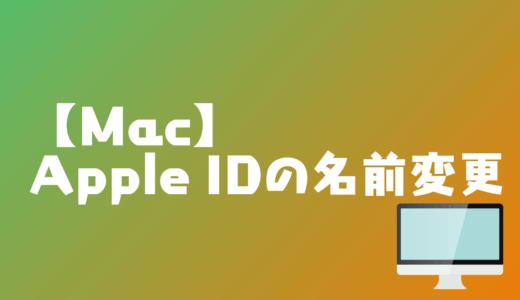 【Mac】Apple IDの名前(アカウント名)を変更する方法