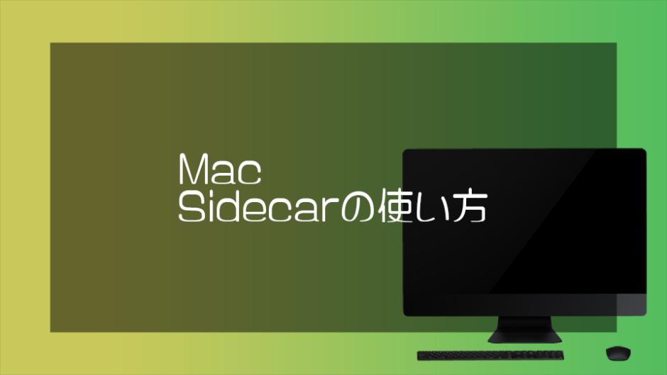 Mac Sidecarの使い方