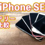 iPhone SE 2のバッテリー性能比較テストを他5機種で実施した結果