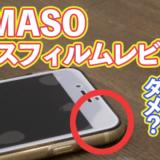 【iPhone SE 2】NimasoのiPhone 8用強化ガラスフィルムを貼った結果