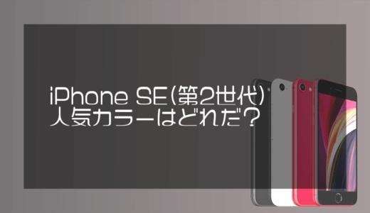 2020年発売iPhone SE(第2世代)で人気のカラーはどの色か?