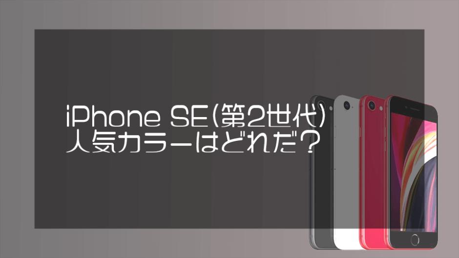 iPhone SE(第2世代)の人気カラー