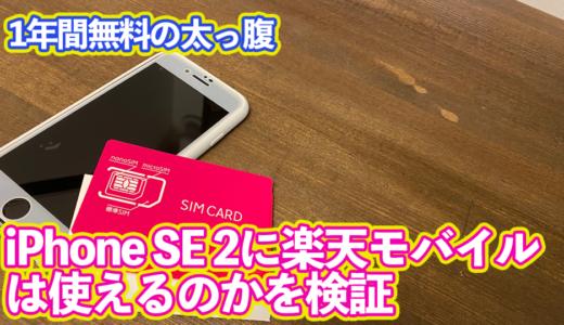 新型iPhone SE2で楽天モバイル(UN-LIMIT)を使う方法