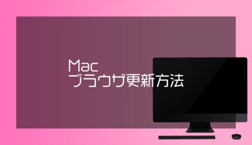 【Mac】ショートカットキーによるブラウザの更新方法