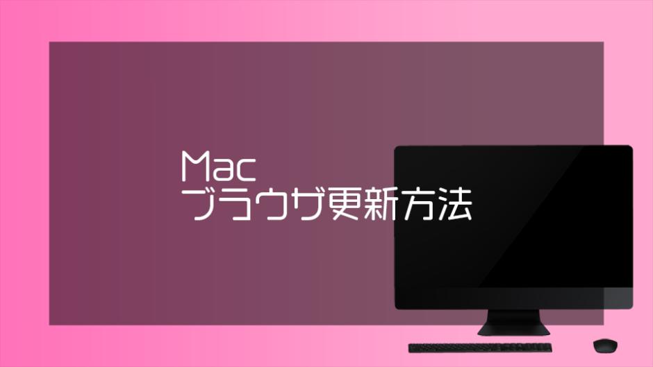 Mac ブラウザ更新方法