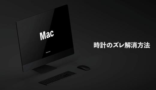 Macの時計がずれてしまう原因とは?直す方法をご紹介