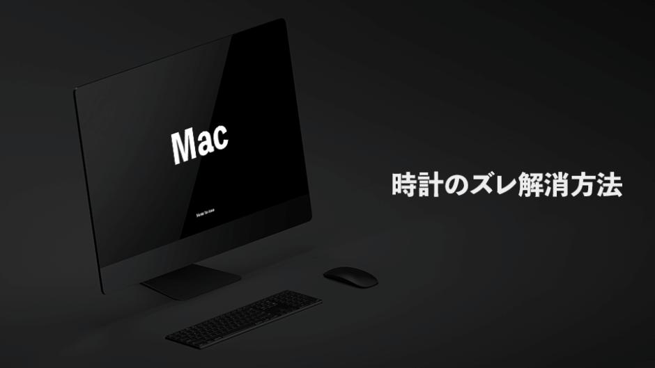 Mac 時計がずれる原因と対処方法
