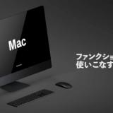 Macのファンクションキーを使いこなす方法