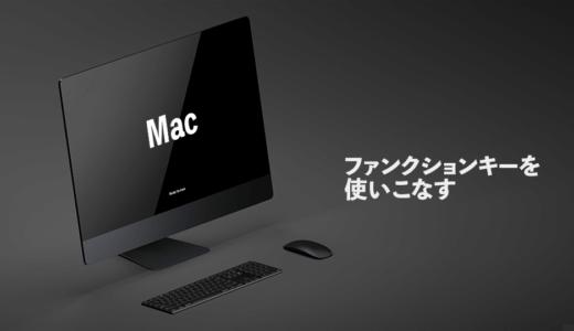 Macのファンクションキー一覧と使い道/機能変更の方法も解説