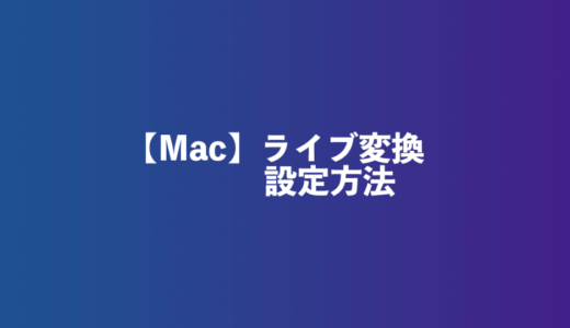 Macで文字入力が勝手に変換される「ライブ変換」のオン/オフ設定