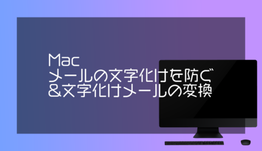 Macでメールの中身が文字化けしてしまう理由と変換方法