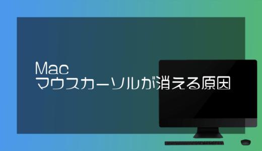 Macの矢印「マウスカーソル」が消える原因と対処方法