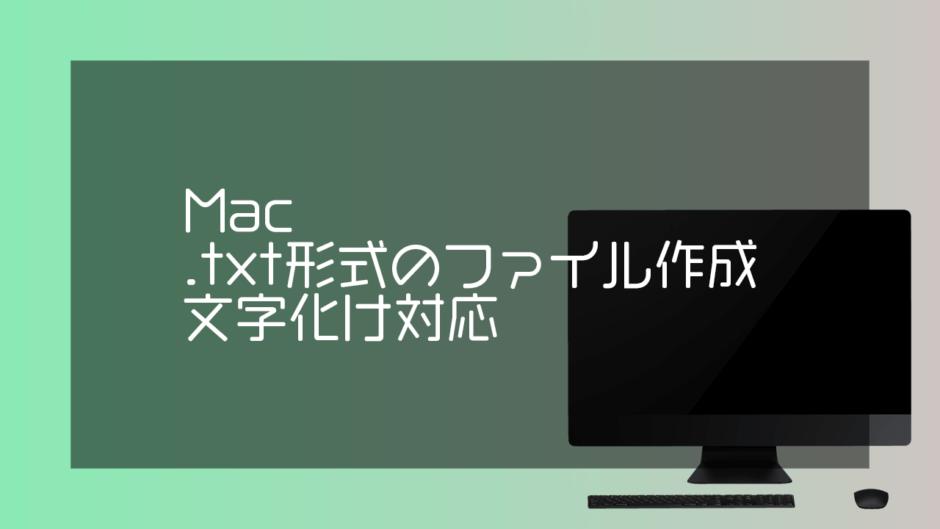 Macで.txtファイルを作成する方法