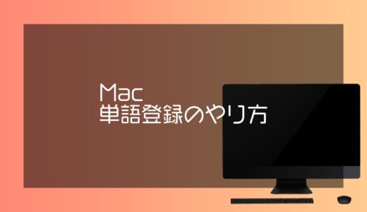 単語登録でMacをもっと使いこなす方法
