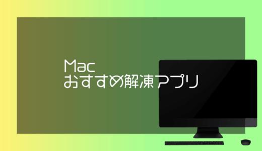 Mac対応のおすすめ解凍アプリ4選