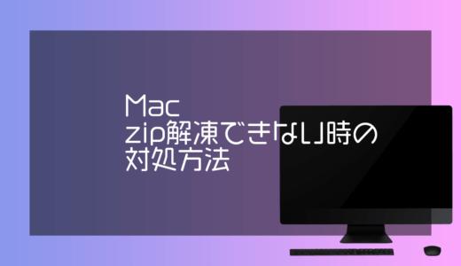 macOS Catalinaでzipファイルが開けない原因と対処方法