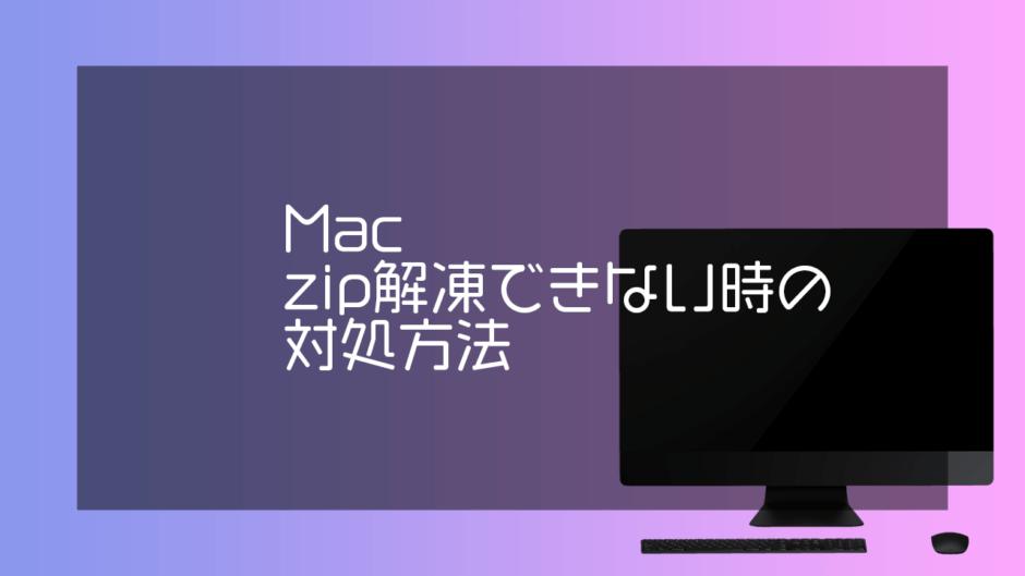 Macでzipファイルが解凍できない時の対処方法