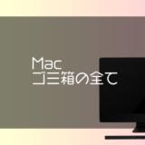 Macのゴミ箱を空にする方法を余す事なく全解説