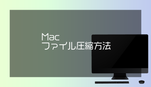MacでZIP形式の圧縮ファイルを作る方法/